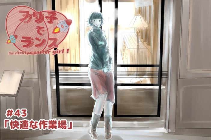 """【フリ子でランス】#43 """"快適な作業場"""""""