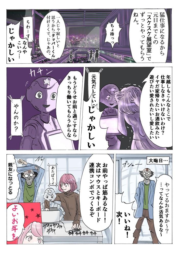 """【フリ子でランス】#44 """"フリ子の年末""""-3_r"""