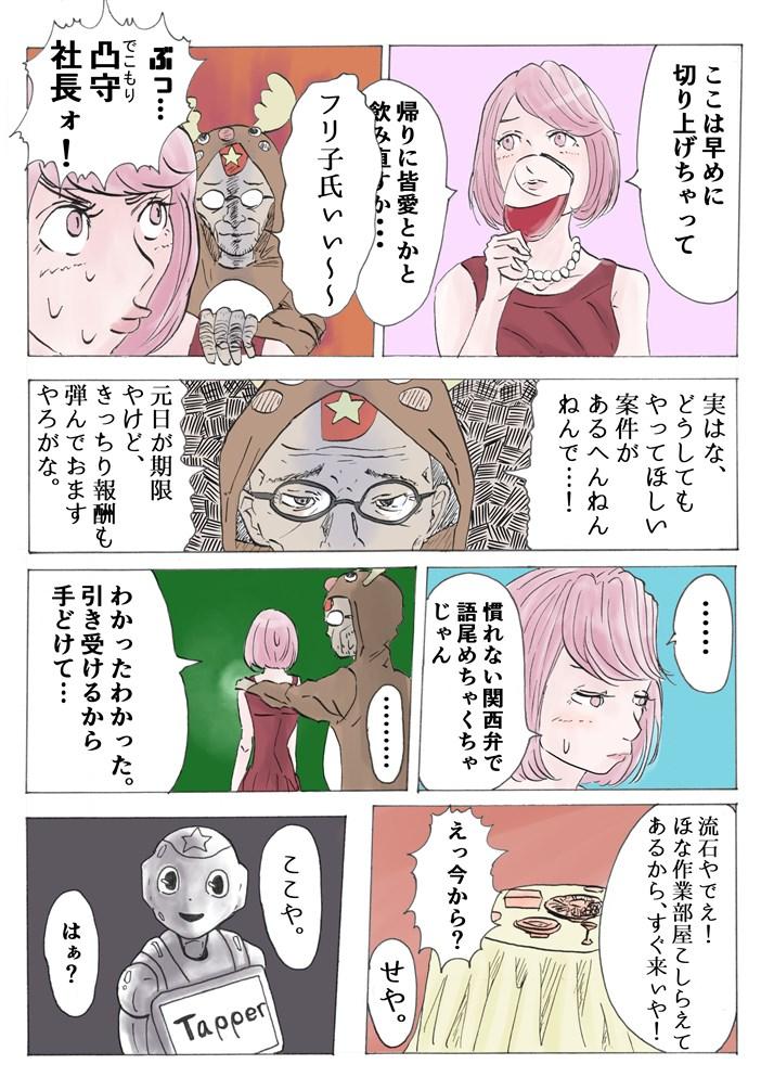 """【フリ子でランス】#44 """"フリ子の年末""""-2_r"""