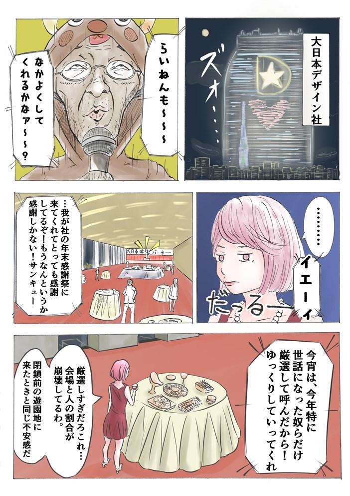 """【フリ子でランス】#44 """"フリ子の年末""""-1_r"""