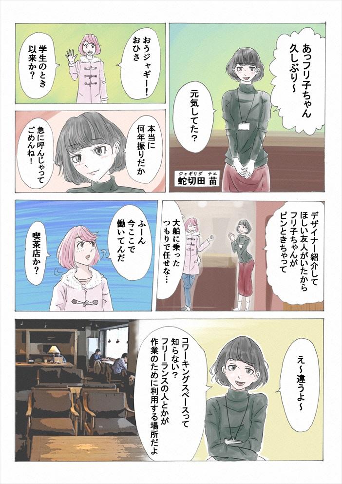 """【フリ子でランス】#43 """"快適な作業場""""-1_r"""