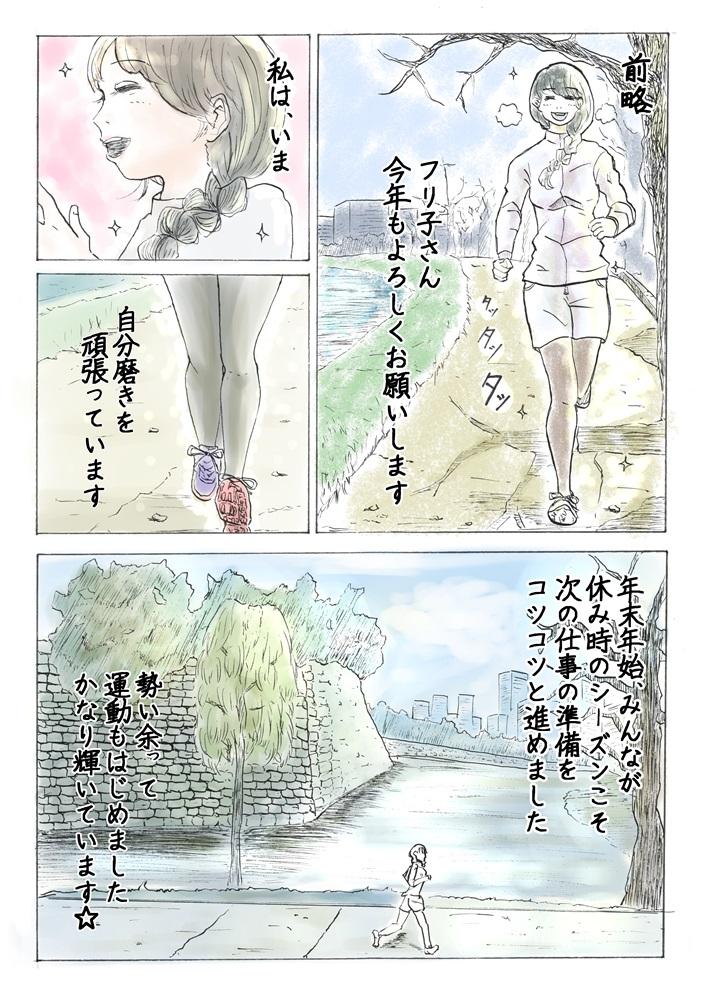 """【フリ子でランス】#45 """"年明けの生活""""-1_r"""