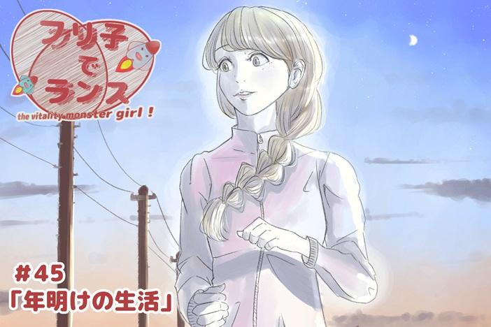 """【フリ子でランス】#45 """"年明けの生活"""""""