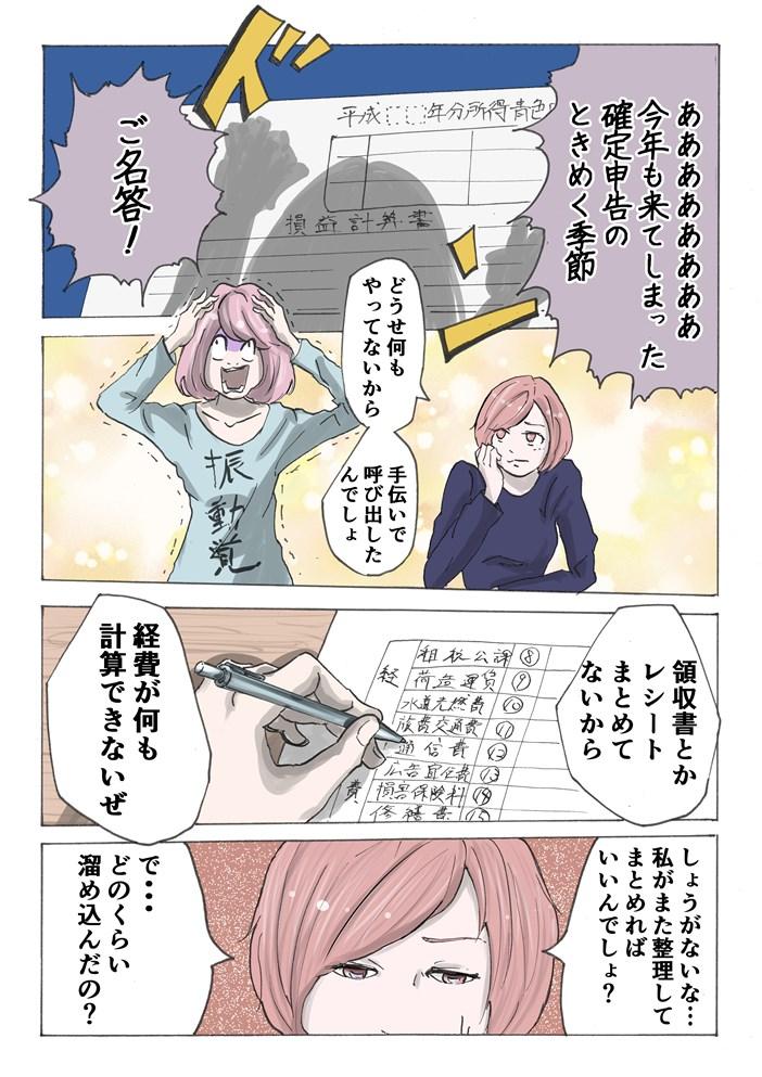 """【フリ子でランス】#46 """"溜め込みは厳禁!?""""-1_r"""