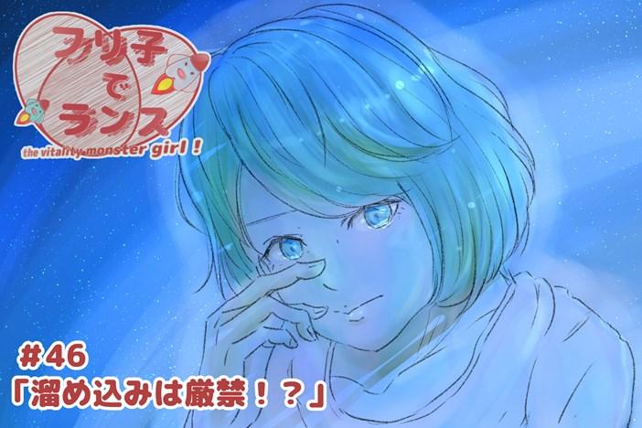 """【フリ子でランス】#46 """"溜め込みは厳禁!?"""""""