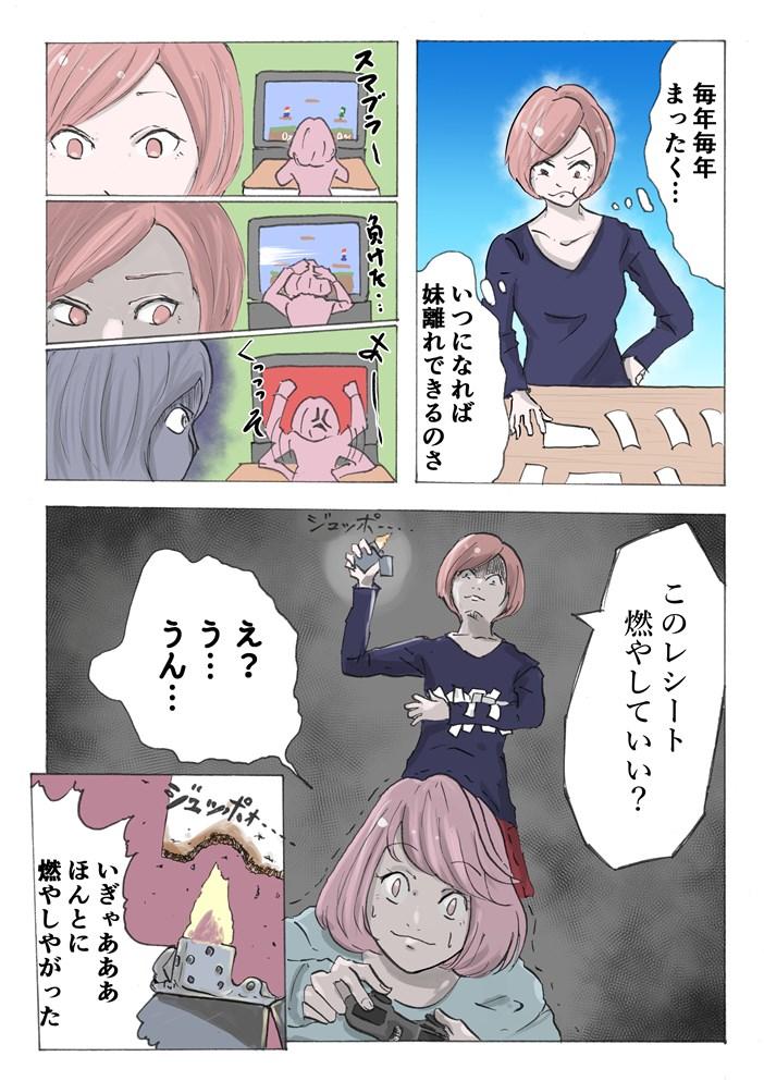 """【フリ子でランス】#46 """"溜め込みは厳禁!?""""-3_r"""