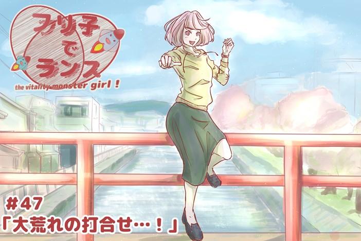"""【フリ子でランス】#47 """"大荒れの打合せ…!"""""""