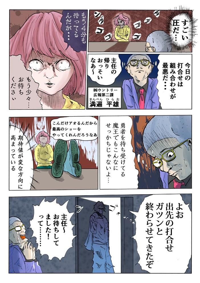 """【フリ子でランス】#47 """"大荒れの打合せ…!""""-1_r"""
