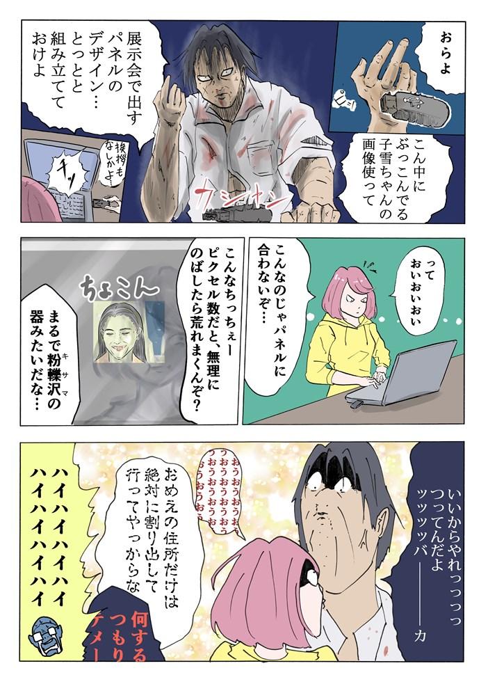 """【フリ子でランス】#47 """"大荒れの打合せ…!""""-3_r"""