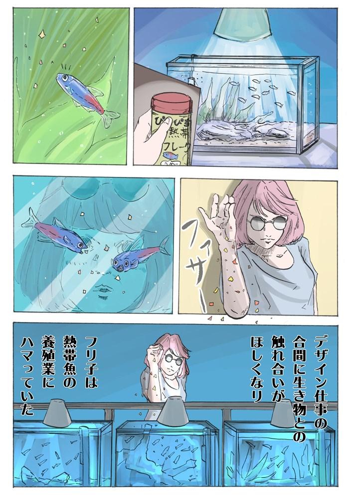 """【フリ子でランス】#48 """"ボイスレス ワーキング!""""-1_r"""