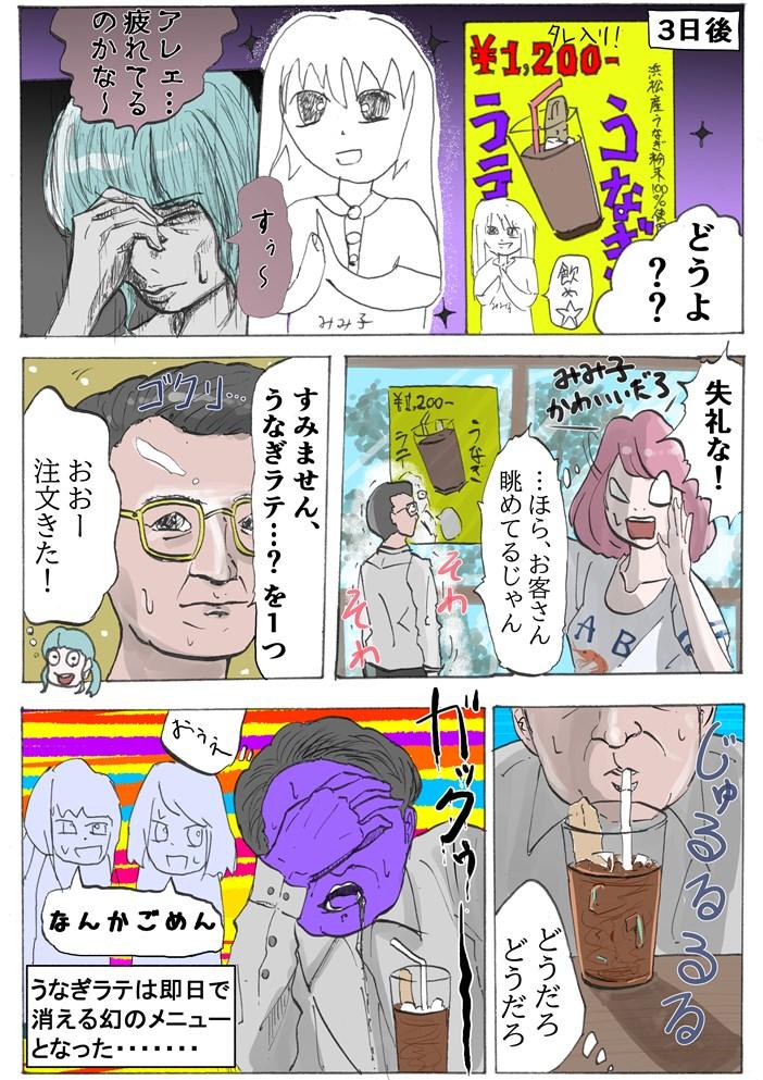 """【フリ子でランス】#50 """"目を惹きつけよ!""""-3_r"""