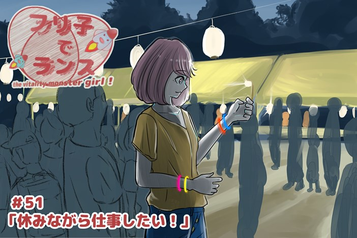 """【フリ子でランス】#51 """"休みながら仕事したい!"""""""