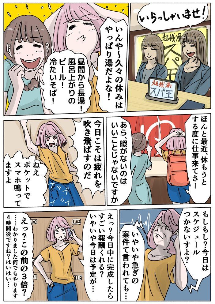 """【フリ子でランス】#51 """"休みながら仕事したい!""""-1_r"""