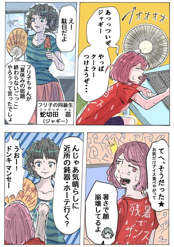 """【フリ子でランス】#52 """"フリ子の夏 2018""""-1_r"""
