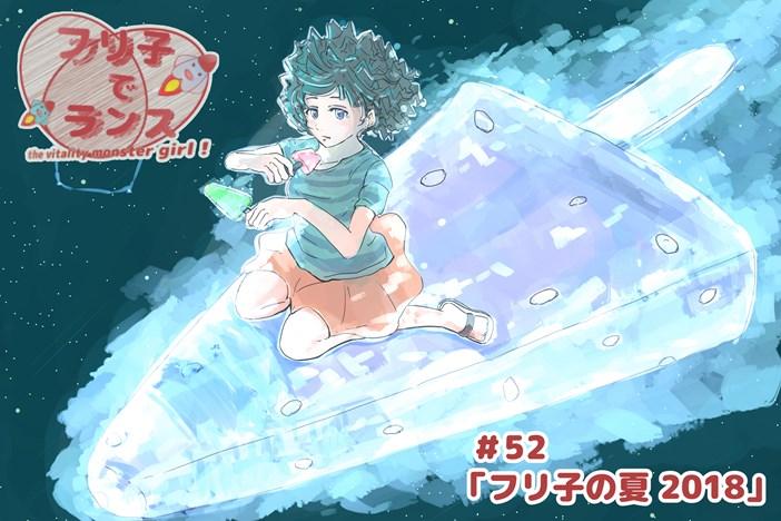 """【フリ子でランス】#52 """"フリ子の夏 2018"""""""