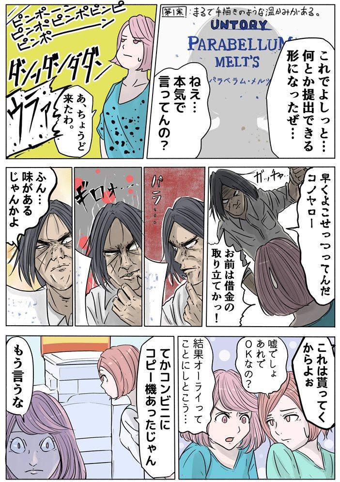 """【フリ子でランス】#53 """"突貫工事もいいところ""""-3_r"""