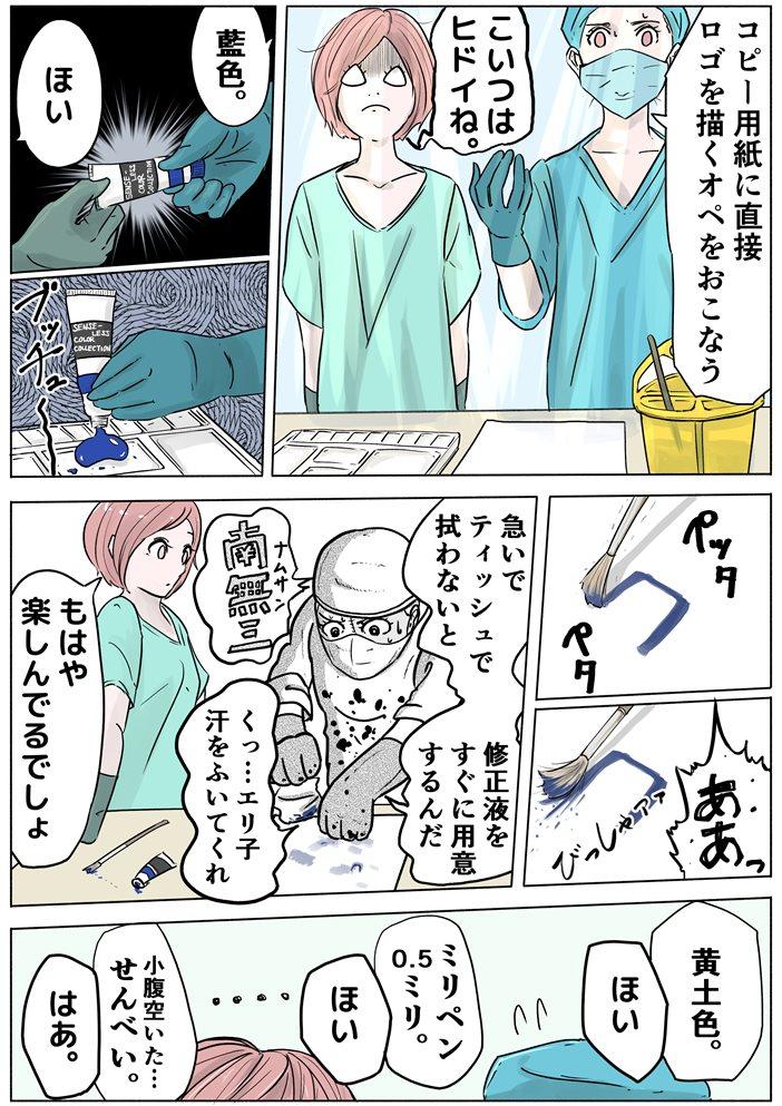 """【フリ子でランス】#53 """"突貫工事もいいところ""""-2_r"""