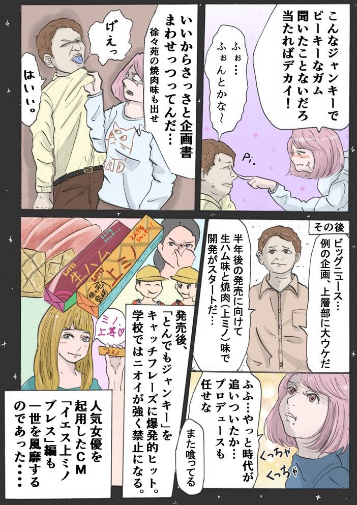 """【フリ子でランス】#54 """"突拍子な提案!?""""-2_r"""