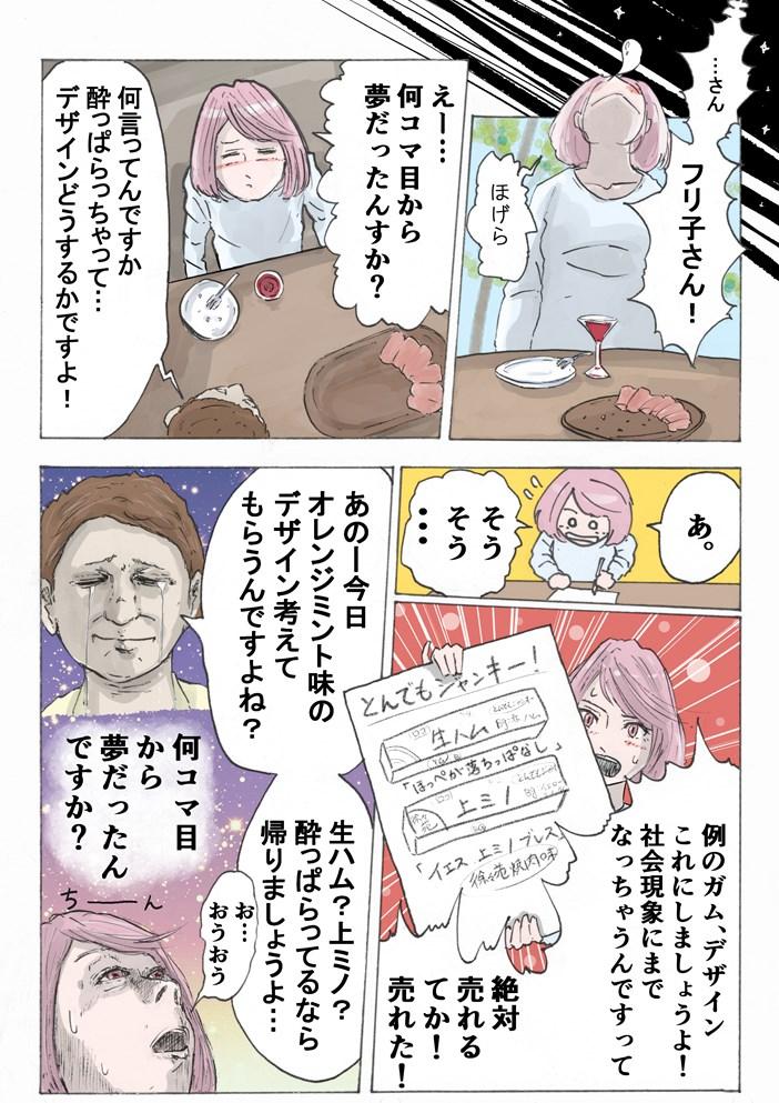"""【フリ子でランス】#54 """"突拍子な提案!?""""-3_r"""