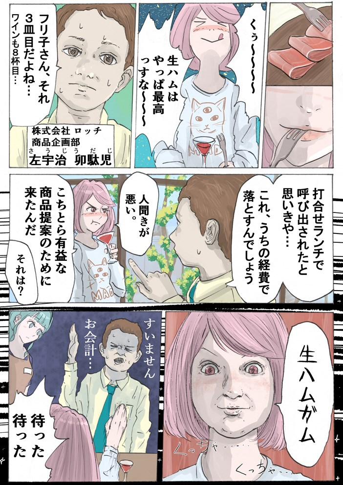 """【フリ子でランス】#54 """"突拍子な提案!?""""-1_r"""