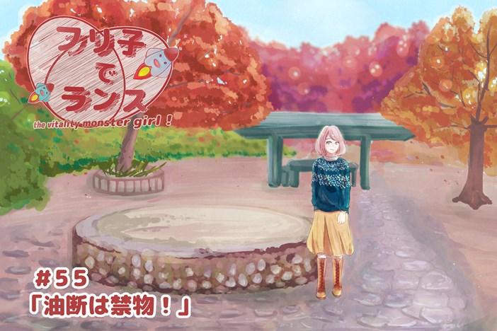 """【フリ子でランス】#55 """"油断は禁物!"""""""