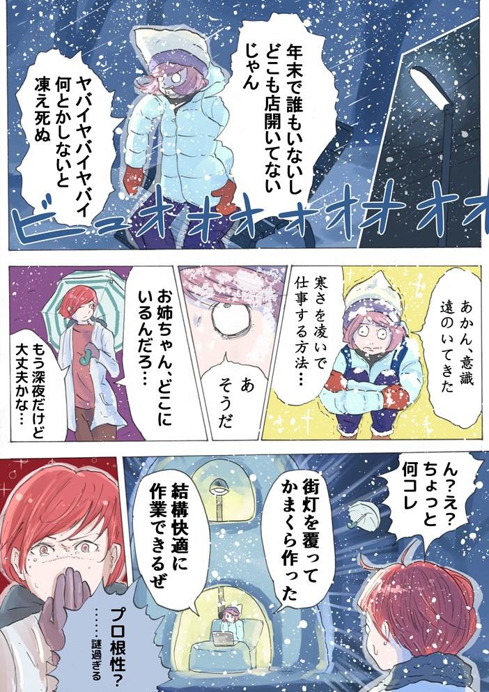 """【フリ子でランス】#56 """"年末の作業場""""-3_r"""