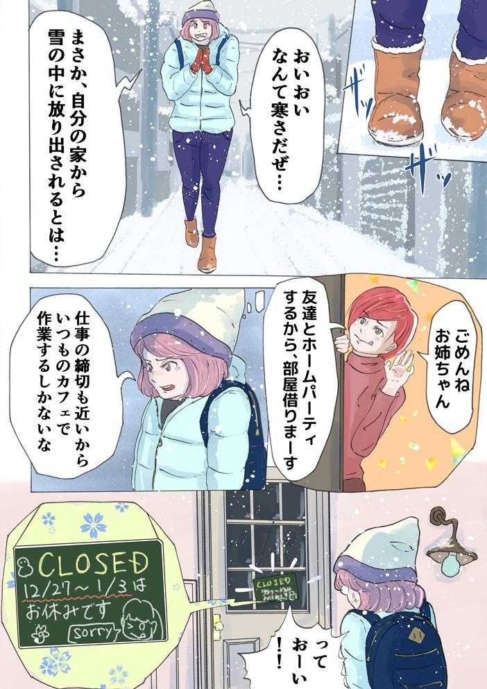 """【フリ子でランス】#56 """"年末の作業場""""-1_r"""