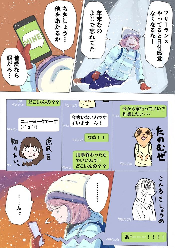 """【フリ子でランス】#56 """"年末の作業場""""-2_r"""