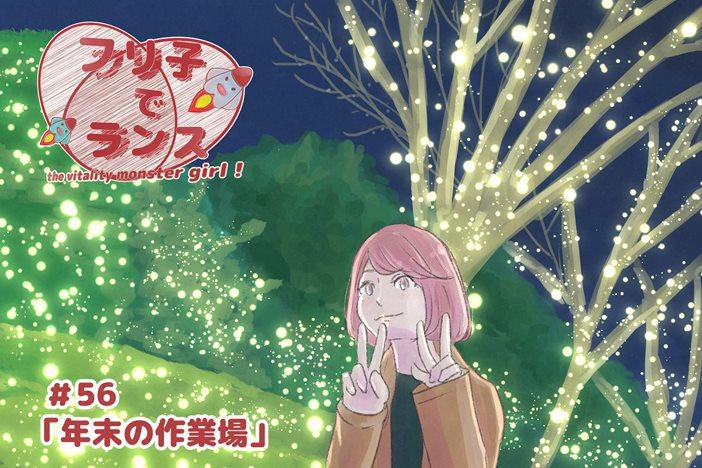 """【フリ子でランス】#56 """"年末の作業場"""""""