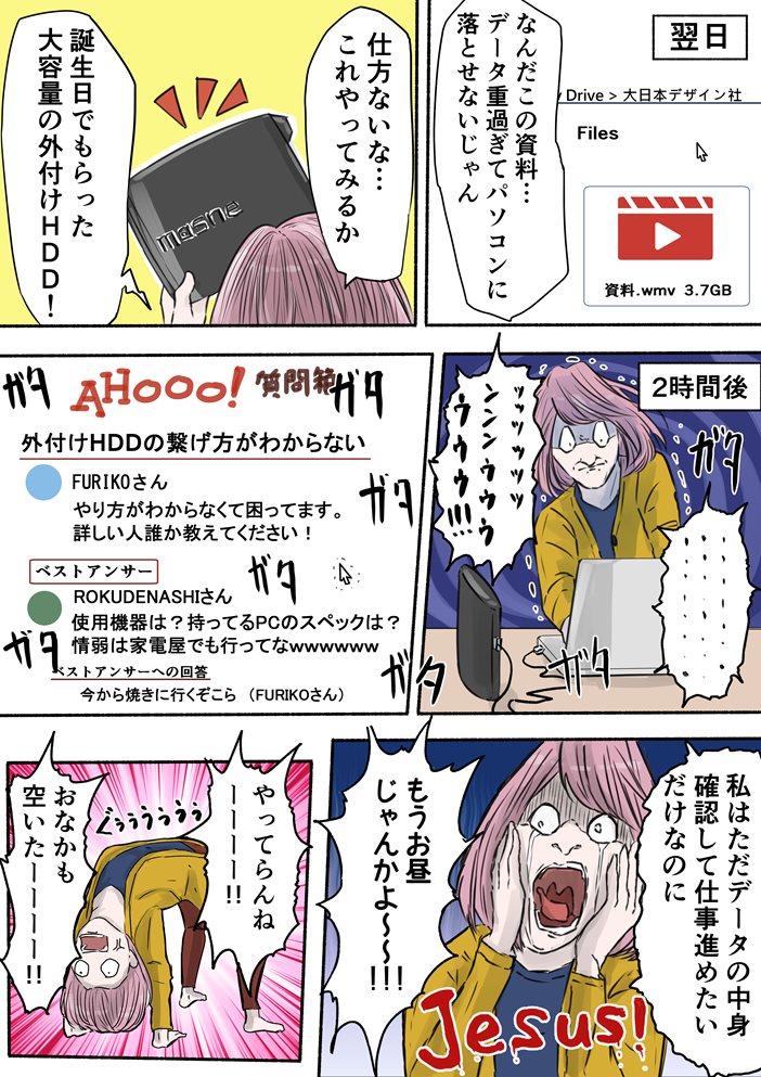 """【フリ子でランス】#57 """"骨折り損な作業!?""""-2_r"""