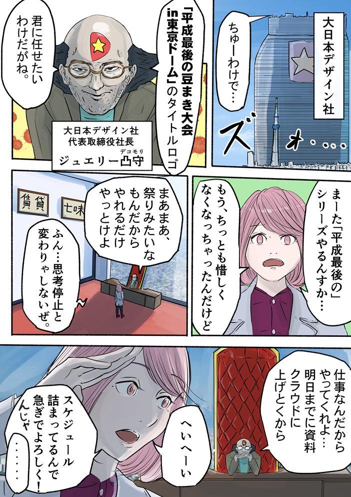 """【フリ子でランス】#57 """"骨折り損な作業!?""""-1_r"""