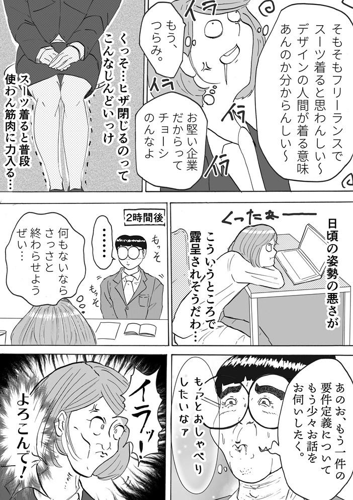 """【フリ子でランス】#58 """"着慣れない格好!?""""-2_r"""