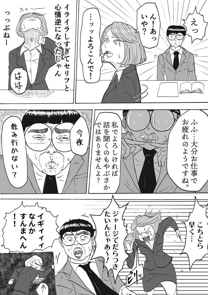 """【フリ子でランス】#58 """"着慣れない格好!?""""-3_r"""