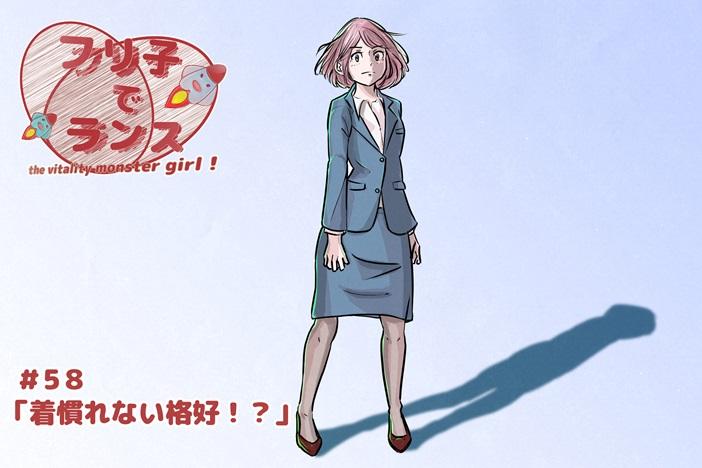 """【フリ子でランス】#58 """"着慣れない格好!?"""""""