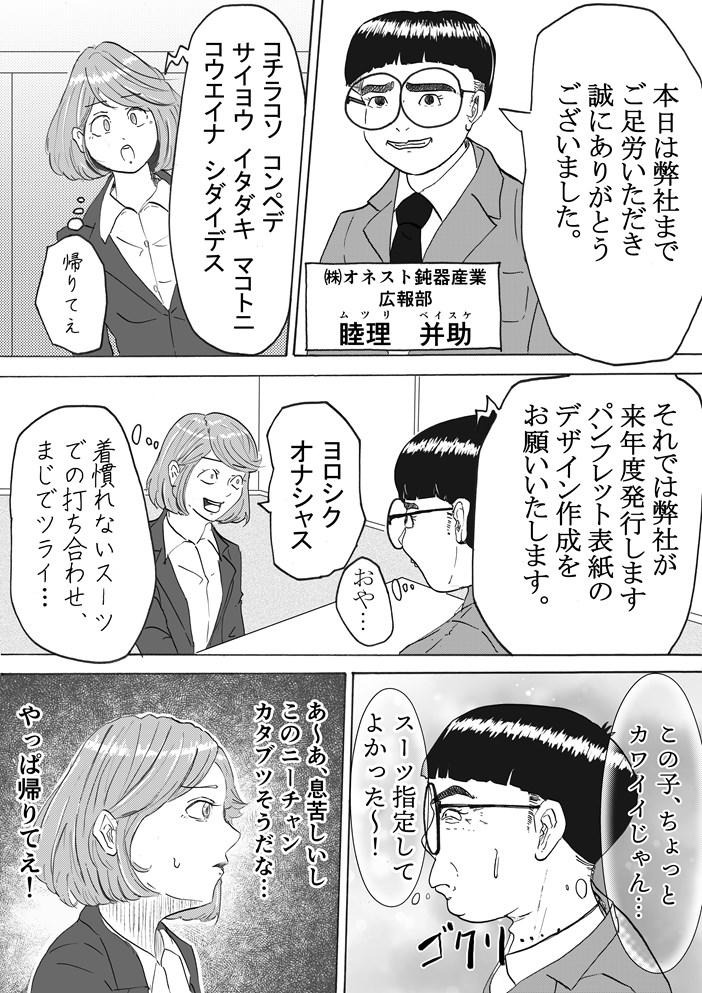 """【フリ子でランス】#58 """"着慣れない格好!?""""-1_r"""