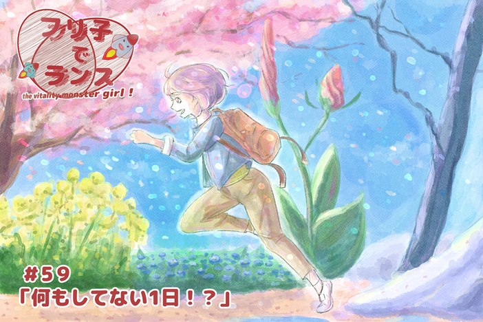 """【フリ子でランス】#59 """"何もしてない1日!?"""""""