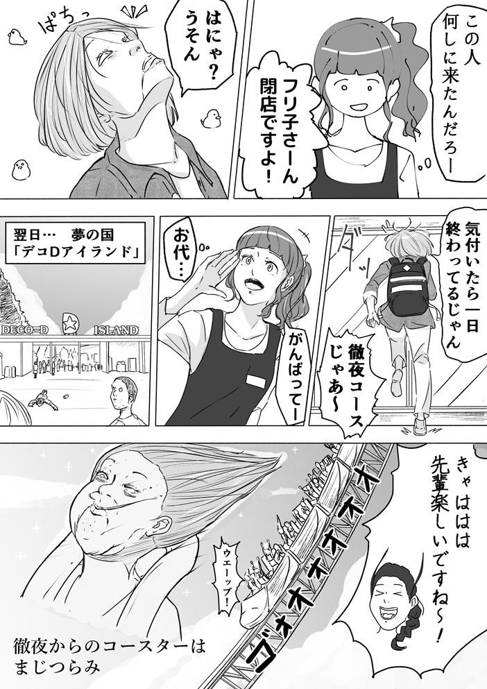 """【フリ子でランス】#59 """"何もしてない1日!?""""-3_r"""