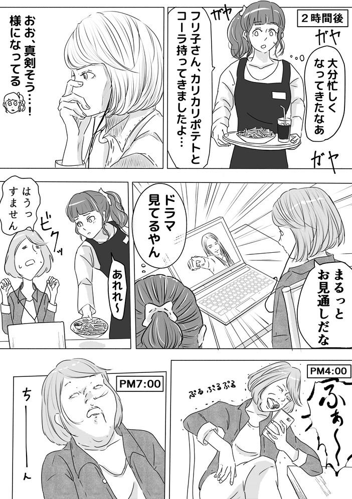 """【フリ子でランス】#59 """"何もしてない1日!?""""-2_r"""