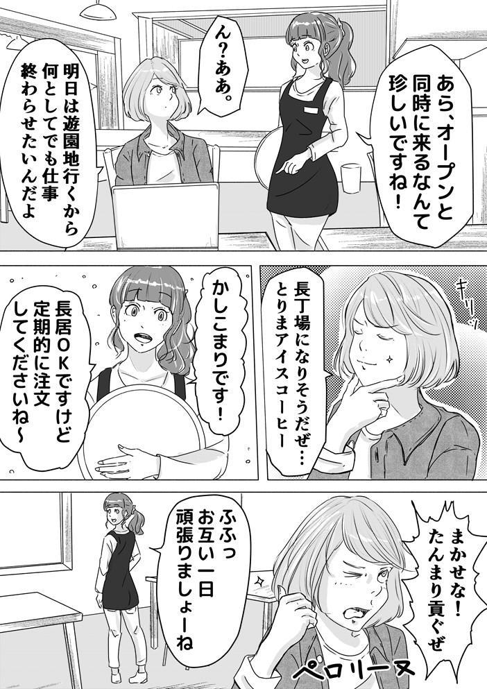 """【フリ子でランス】#59 """"何もしてない1日!?""""-1_r"""
