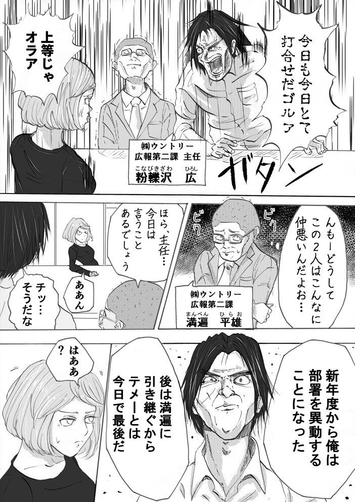 """【フリ子でランス】#60 """"担当とお別れ・・・!""""-1_r"""