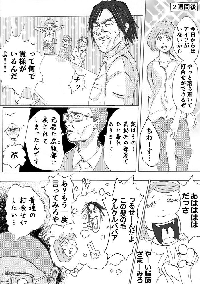 """【フリ子でランス】#60 """"担当とお別れ・・・!""""-3_r"""
