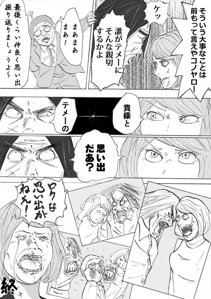 """【フリ子でランス】#60 """"担当とお別れ・・・!""""-2_r"""