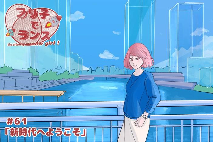 """【フリ子でランス】#61 """"新時代へようこそ"""""""