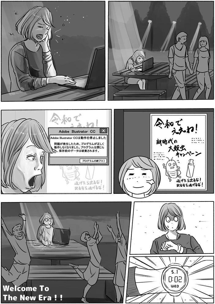 """【フリ子でランス】#61 """"新時代へようこそ""""-3_r"""