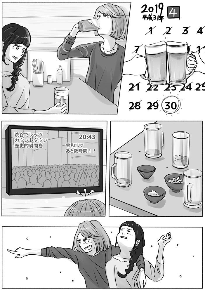 """【フリ子でランス】#61 """"新時代へようこそ""""-1_r"""
