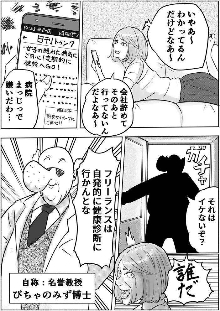 """【フリ子でランス】#62 """"フリーランスの健康管理""""-1_r"""