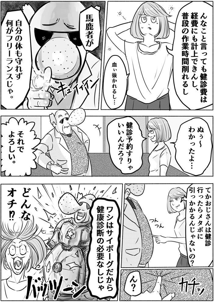 """【フリ子でランス】#62 """"フリーランスの健康管理""""-3_r"""