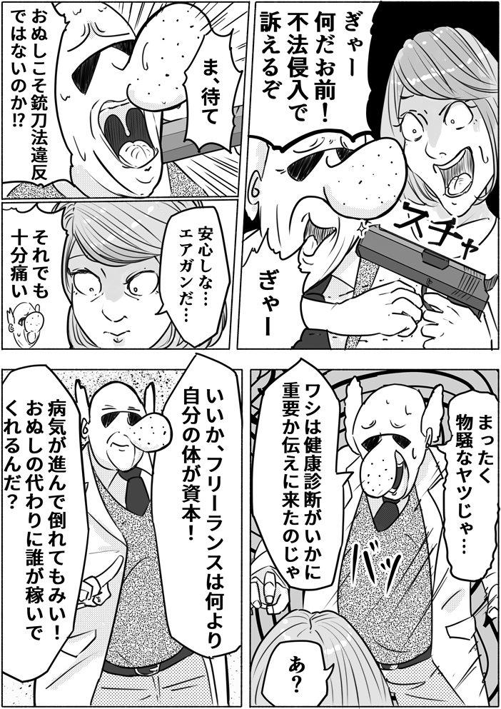 """【フリ子でランス】#62 """"フリーランスの健康管理""""-2_r"""