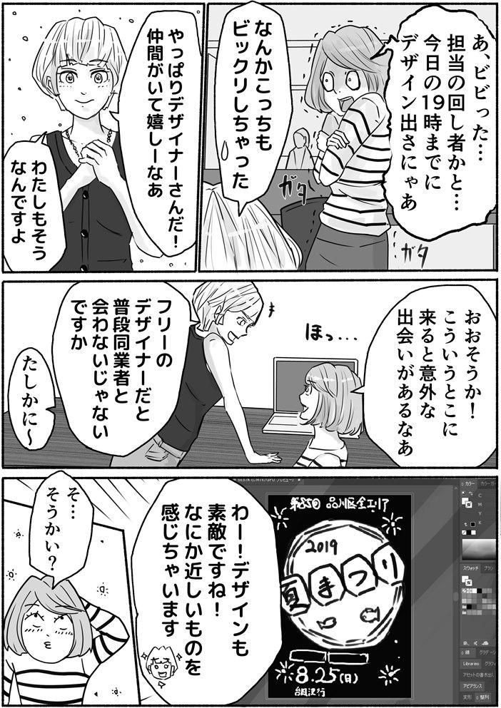 """【フリ子でランス】#63 """"同業者発見!""""-2_r"""