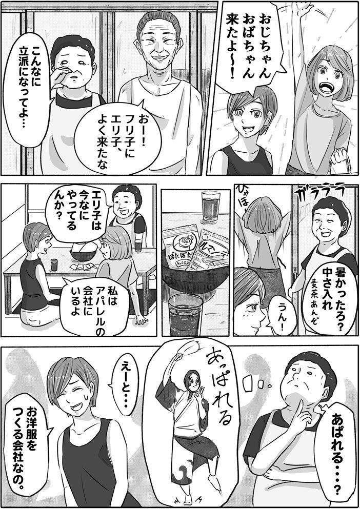"""【フリ子でランス】#64 """"理解されない仕事!?""""-1_r"""